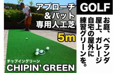 ゴルフ・アプローチ&パット専用人工芝CPG90cm×5m(ベント芝仕様)<高知市共通返礼品>