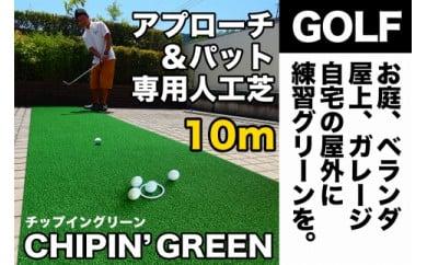 ゴルフ・アプローチ&パット専用人工芝CPG90cm×10m(ベント芝仕様)<高知市共通返礼品>