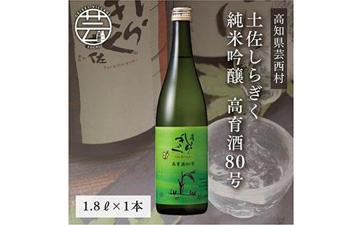 土佐しらぎく 純米吟醸 高育酒80号 1.8L