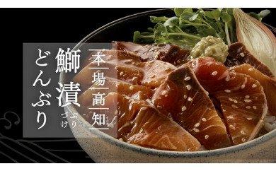 高知の海鮮丼の素「ブリの漬け丼」1食80g×5パックセット<高知市共通返礼品>
