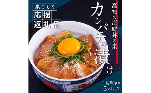 高知の海鮮丼の素「かんぱちの漬け」1食50g×5パックセット<高知市共通返礼品>