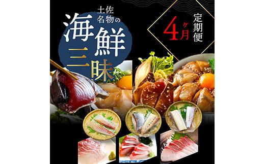 土佐名物の海鮮三昧4ヶ月定期便<高知県・高知市共通返礼品>