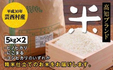 高知ブランド米 5kg×2(ヒノヒカリ・にこまる・コシヒカリのうち一種)芸西産