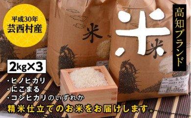 高知ブランド米 2kg×3(ヒノヒカリ・にこまる・コシヒカリのうち一種)芸西産