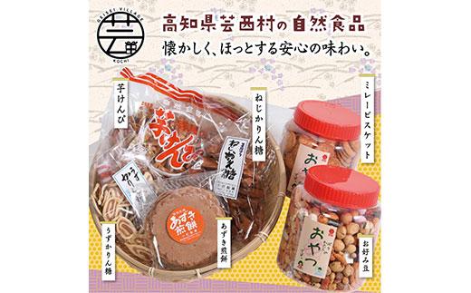 高知製造 おやつセット(3)<高知市・安芸市共通返礼品>