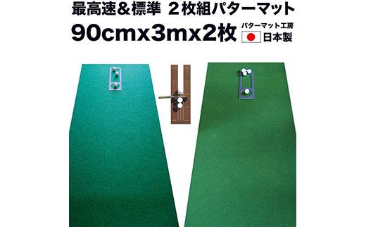 ゴルフ練習セット・標準SUPER-BENT&最高速EXPERT(90cm×3m)2枚組パターマット(パターマット工房 PROゴルフショップ製)
