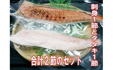 土佐沖金目鯛刺身、タタキ食べ比べセット<高知県・高知市共通返礼品>