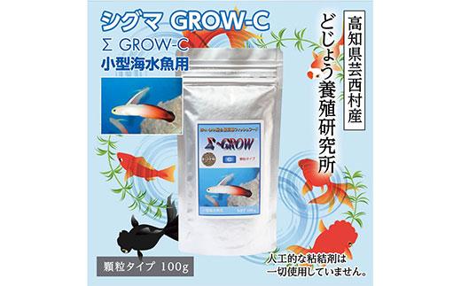 Σシグマ GROW C 100g 小型海水魚用
