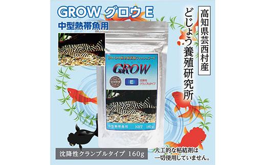 GROW E クランブル 160g 中型熱帯魚用
