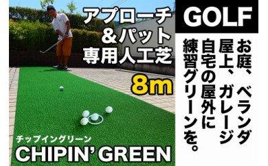 ゴルフ・アプローチ&パット専用人工芝CPG90cm×8m(ベント芝仕様)<高知市共通返礼品>