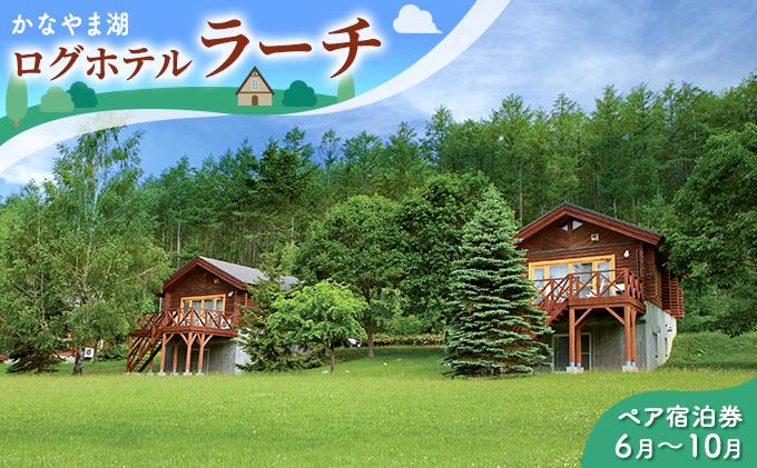 ペア宿泊券(コテージ)夏季 ※6~10月