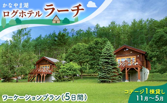 コテージ1棟貸し・ワーケーションプラン★5日間★(2~5名利用)冬季