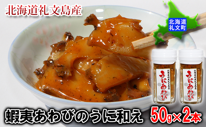 北海道礼文島産 蝦夷あわびのうに和え50g×2本