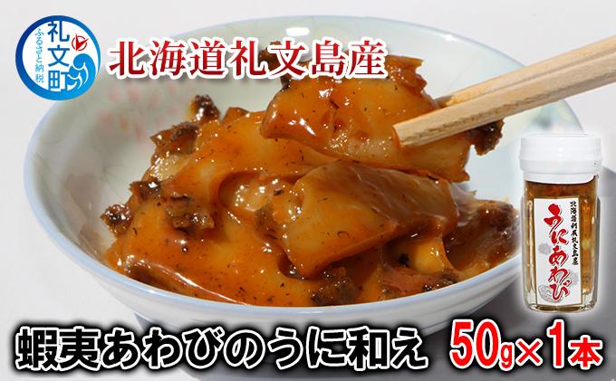 北海道礼文島産 蝦夷あわびのうに和え50g×1本