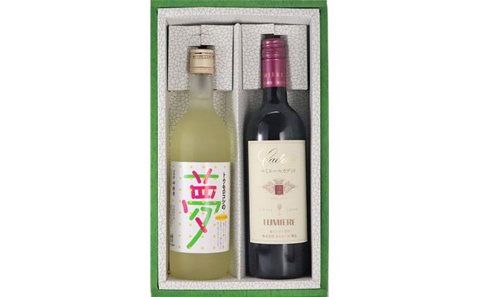 山梨ワイン2本セット(トウモロコシの夢ワイン・ルミエールカデット赤)