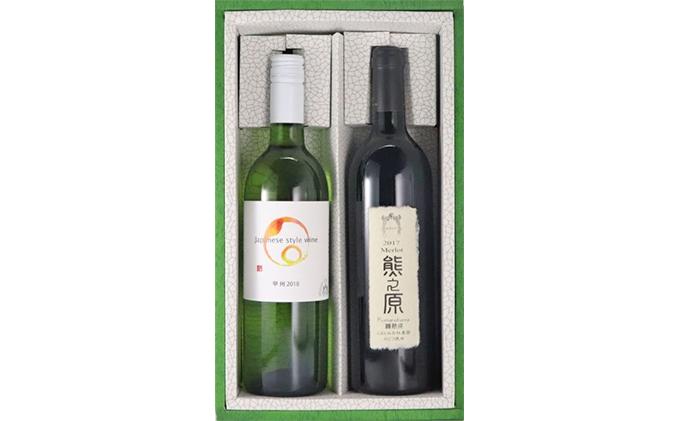 山梨ワイン赤・白ギフトセット(熊之原メルロー樽熟成・ジャパニーズスタイル甲州)