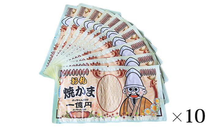 よっちゃん銀行100億円キャンペーン!? お札焼かま1枚×100セット よっちゃん食品