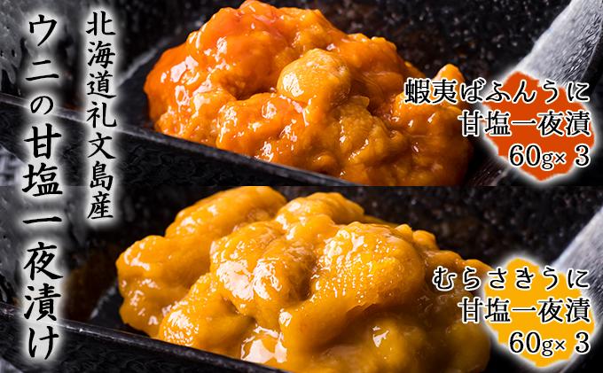 北海道礼文島産 ウニの甘塩一夜漬け食べ比べセット(蝦夷ばふんうに・むらさきうに各3本)