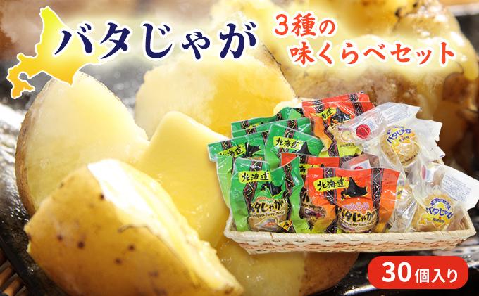 北海道南富良野町のふるさと納税 北海道みやげで大人気!バタじゃが3種の味くらべセット30個