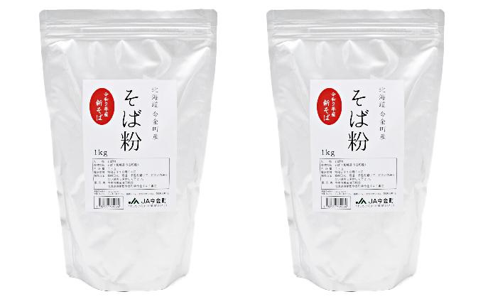 北海道今金町産 そば粉 1kg×2袋 計2kg