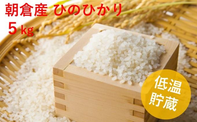 朝倉産 「ひのひかり」 5kg