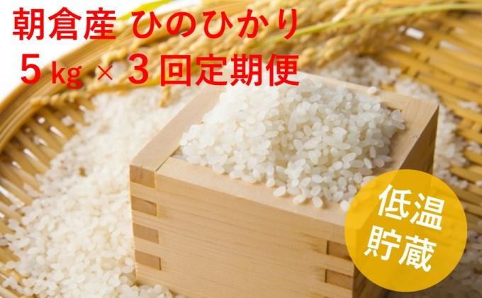 【3回定期】朝倉産 「ひのひかり」5kg