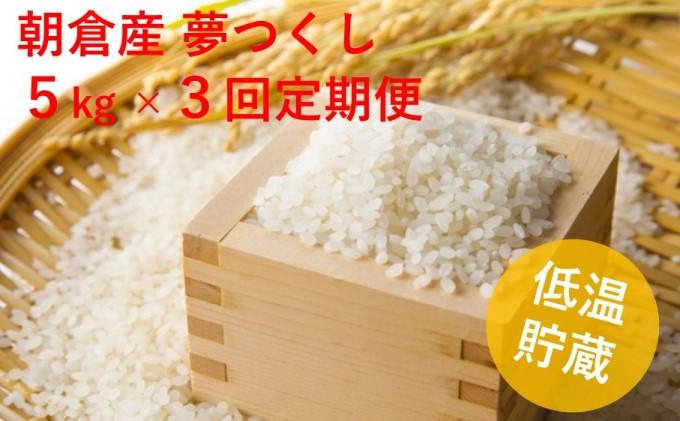 【3回定期】朝倉産  「夢つくし」5kg