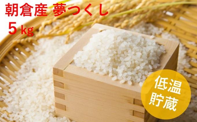 朝倉産  「夢つくし」5kg