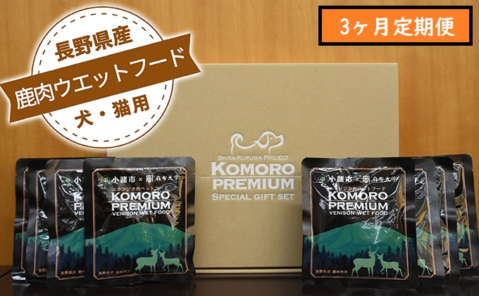 【3ヶ月定期便】小諸産シカ肉ウエットフード(犬・猫用)