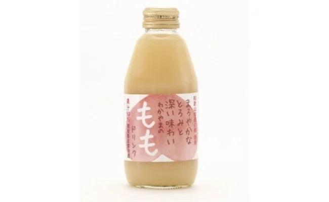 和歌山県湯浅町のふるさと納税 AY6012_和歌山県産ももドリンク 200ml 8本