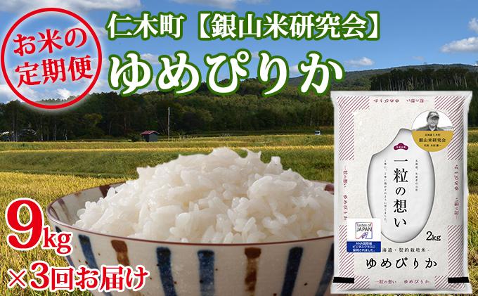3ヶ月連続お届け【ANA機内食に採用】銀山米研究会のお米<ゆめぴりか>9kg