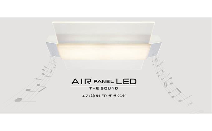 パナソニック スピーカー付LEDシーリングライト角型
