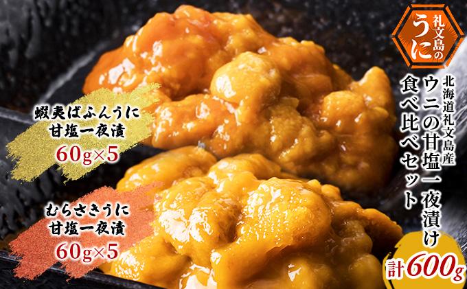 北海道礼文島産 ウニの甘塩一夜漬け食べ比べセット(蝦夷ばふんうに・むらさきうに各5本)