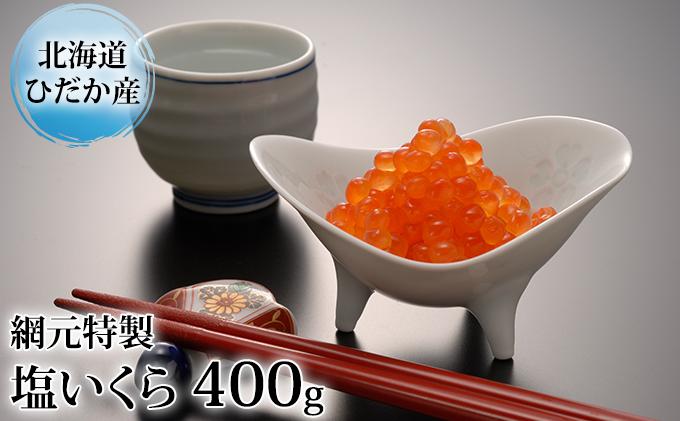 北海道ひだか産網元特製【塩いくら】400g