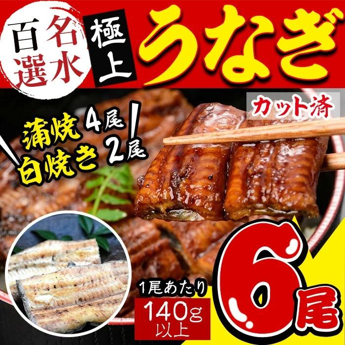e0-024 名水百選 極上カットうなぎセット(蒲焼・白焼き) 合計840g(140g×6尾)