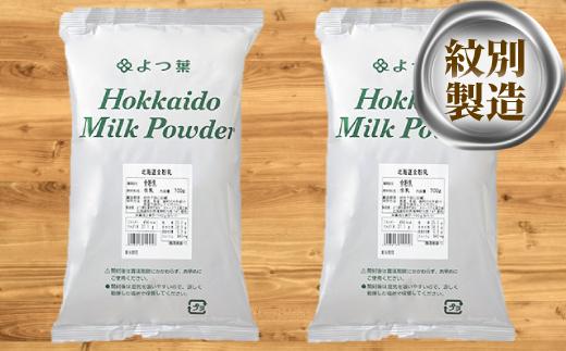 12-33 よつ葉北海道全粉乳(700g)×2袋