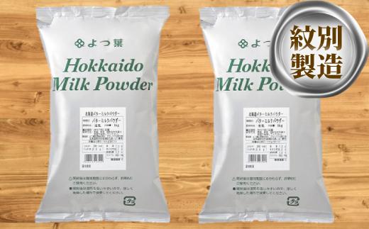 12-34 よつ葉北海道バターミルクパウダー(1kg)×2袋