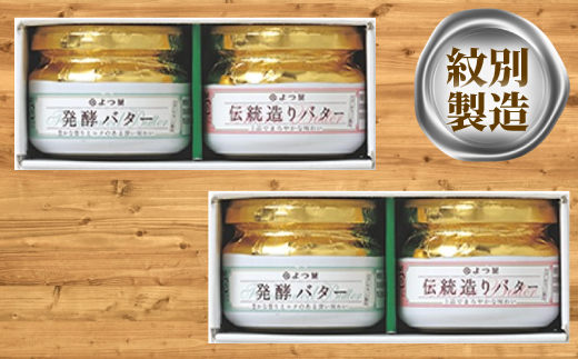 11-76 よつ葉の贈りもの バターギフトセット(2セット)