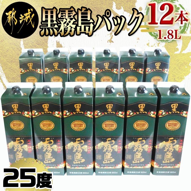 黒霧島パック(25度)1.8L×12本_AM-3801