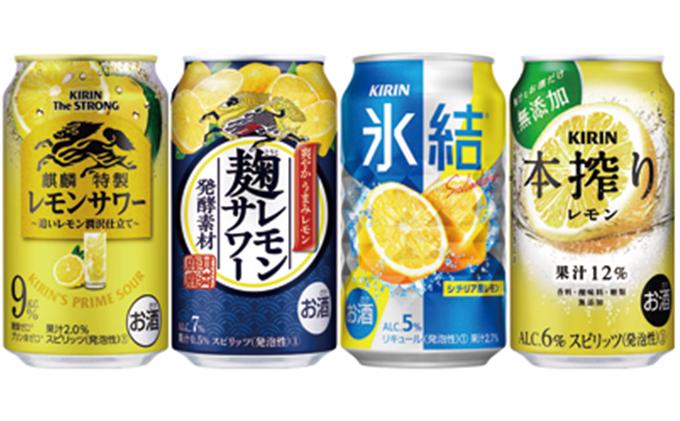 キリンチューハイ レモン尽くしバラエティセット 350ml×24本(4種×各6本)