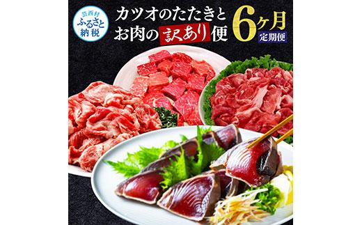 かつおのたたきとお肉の訳あり6ケ月定期便<高知県・高知市共通返礼品>