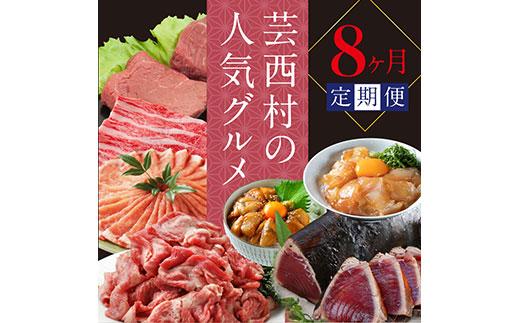 芸西村の人気グルメ8ケ月定期便<高知県・高知市共通返礼品>
