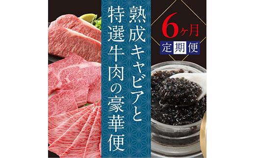 熟成キャビアと特選牛肉の豪華6ケ月定期便<高知県・高知市共通返礼品>