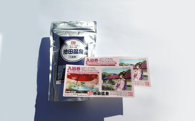 池田温泉 贈答券と入浴剤のセット