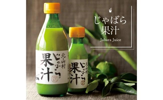 V6159_じゃばら果汁 360ml×2本 100%ストレート果汁 花粉対策の蛇腹 ジャバラ