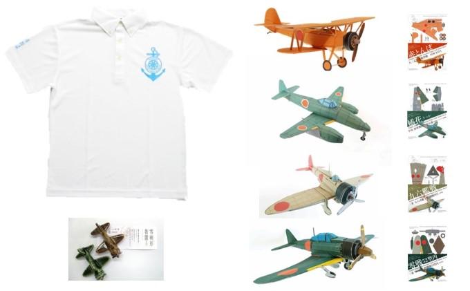 オリジナル ポロシャツ(ホワイト)、ペーパークラフト 4種類、零戦形 箸置き 2種類セット