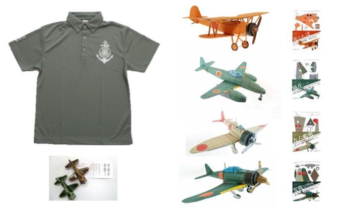 オリジナル ポロシャツ(グレー)、ペーパークラフト 4種類、零戦形 箸置き 2種類セット