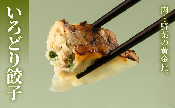 黒豚の特選肉餃子!いろどり餃子80個セット