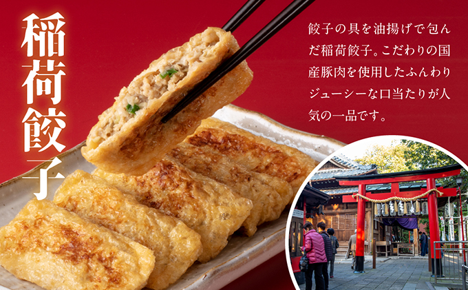 岐阜県海津市のふるさと納税 人気の餃子お試しセット