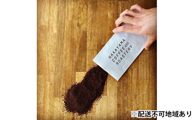 (粉)中山珈琲焙煎所のスペシャルティコーヒー4種セット(各100g)合計400g